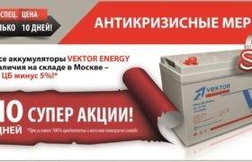 СУПЕР АКЦИЯ на аккумуляторы VEKTOR ENERGY продлена до 30 апреля