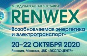Выставка RENWEX перенесена на 20-22 октября 2020 года