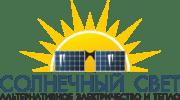 Компания «Солнечный свет»