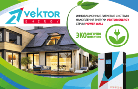 Новейшие литиевые системы накопления энергии VEKTOR ENERGY серии POWER WALL для настенного монтажа!